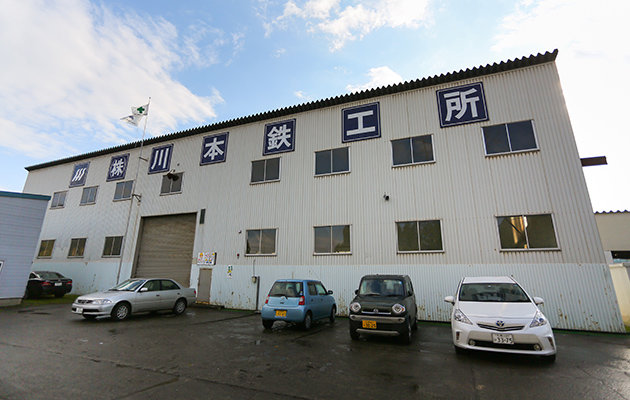 株式会社川本鉄工所
